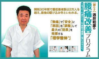 神の手酒井和彦の腰痛改善プログラム